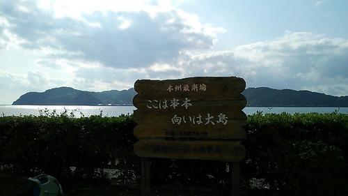 大島看板.jpg